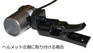 MCS-W225ヘルメットクリップ
