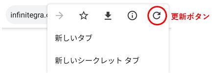 ブラウザの更新ボタン