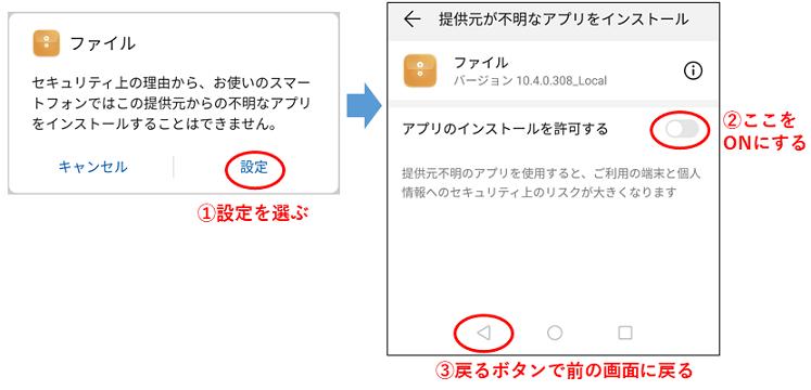 アプリのインストール許可
