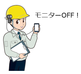 モニターOFF通信